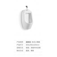方太整体卫浴挂墙式自动感应小便斗陶瓷小便器小便池