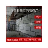 江西 南昌 温州 长沙 轻质隔墙板 抗震 别墅 厂房