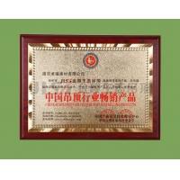 中国吊顶行业畅销产品