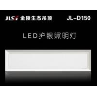 LED照明灯 平板吊顶灯-金陵生态吊顶