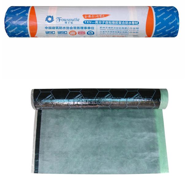 TXV-SBS、APP弹性体改性沥青防水卷材