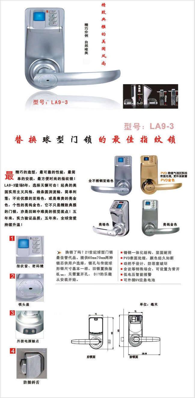 爱迪尔指纹锁产品图片,爱迪尔指纹锁产品相册 大连福美五金高清图片