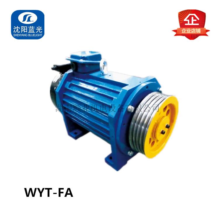 蓝光电梯曳引机WYT-FA永磁同步无齿轮曳引机主机电机全新正