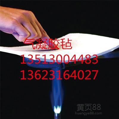 纳米气凝胶毡二氧化硅气凝胶保温毡