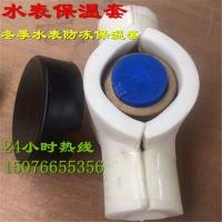 徐州水表防冻保护套圆形水表保温套价格便宜