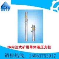 DN内注式矿用单体液压支柱
