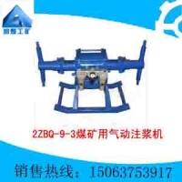 2ZBQ-9/3煤矿用气动注浆机