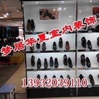 邯郸优质男女鞋展柜【梦居华夏室内装饰】男女鞋展柜