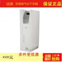 北京迪奥第五代双面喷气式干手器厂家直销
