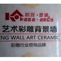 佛山市凯莎恩迪陶瓷艺术背景墙