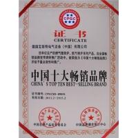 中国十大畅销品牌证书