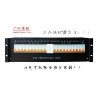 供应18支路机柜电源分配箱 220V交流配电箱