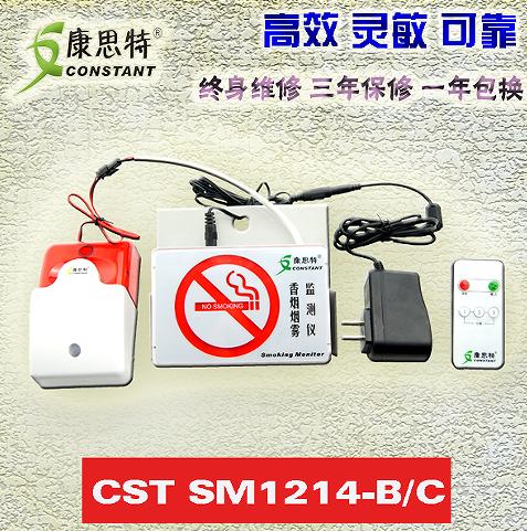 酒店专用控烟管理设备 康思特香烟烟雾探测报警器 禁止吸烟警示