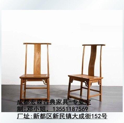 成都 中式家具 仿古家具 中式仿古圈椅官帽椅太师椅定做