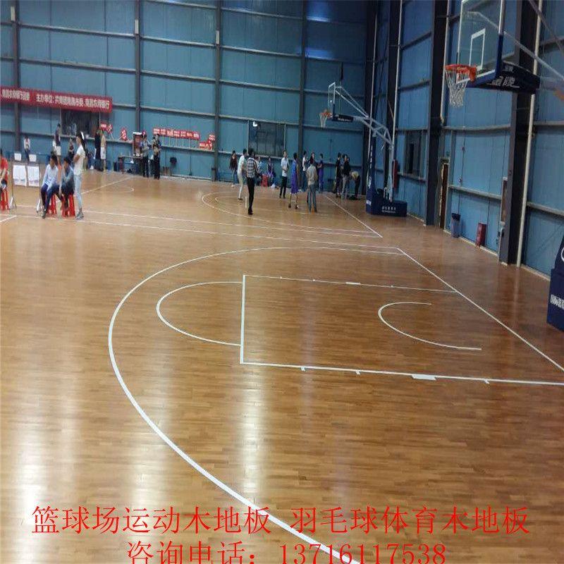 羽毛球体育木地板厂家,篮球场运动木地板价格