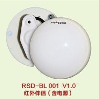 万中智能家居-RSD-BL001 V1.0 红外伴侣(含电源