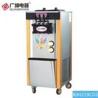 广绅BJH219C冰淇淋机