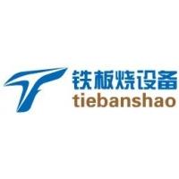 深圳震旦铁板烧设备有限公司