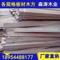 山东家具用板材18954488177,莘县森涛家具用板材