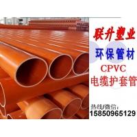 pvc护套管110/cpvc电力管/氯化聚氯乙烯管