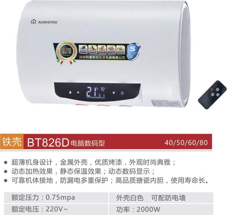 皇牌储水式电热水器