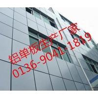 雕花铝单板|氟碳铝单板|冲孔铝单板|外墙铝单板