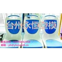 公交椅子模具 注塑椅子模具