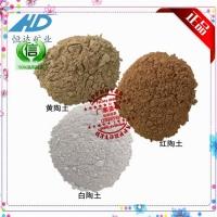 恒达橡胶填充用超细黄陶土 陶瓷制品级白/红陶土