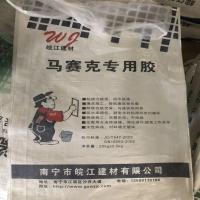 广西南宁皖江厂家直销马赛克专用胶,专业生产