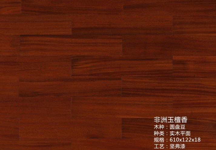梵戴克实木地板—圆盘豆(非洲玉檀香)