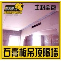 石膏板吊顶隔断拉法基博罗石膏板吊顶厂房办公室