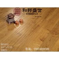 和邦盛世实木地板(橡木木地板)长沙木地板专卖店