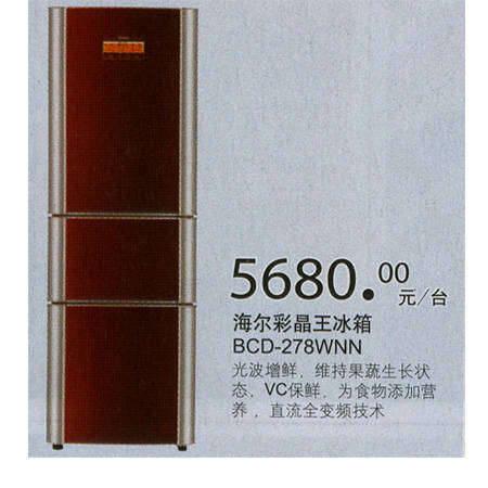 武汉百安居-海尔彩晶王冰箱 BCD-278WNN