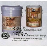 武汉百安居—大师内墙哑光泽抗碱面漆46-310