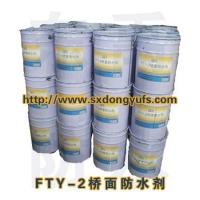 东禹FTY-2桥面防水剂路桥防水剂