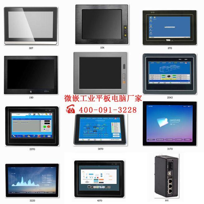 研祥工控机 使用的内存和SSD