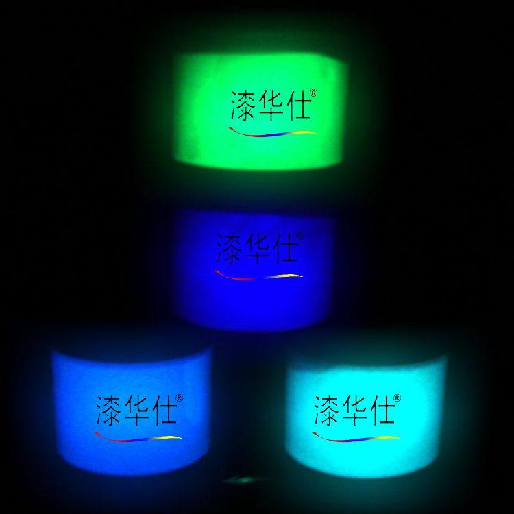 供应湖南四川浙江天津河北等各地区蓄光超长发光绿色环保夜光漆