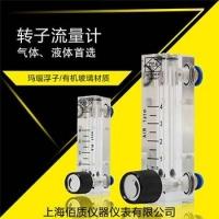 氮气氩气转子流量计气体液体不锈钢浮子有机玻璃材质