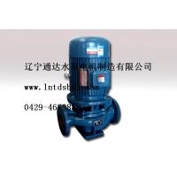 供应辽宁通达单级单吸直联式管道离心式水泵