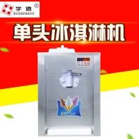 冰淇淋机商用软冰激凌机器全自动雪糕机不锈钢立式甜筒机
