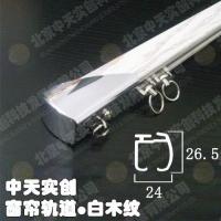供应加厚窗帘轨道C-04型窗帘轨道白木纹北京窗帘轨道厂家