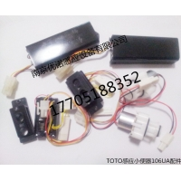 TOTO小便感应器电磁阀感应小便器