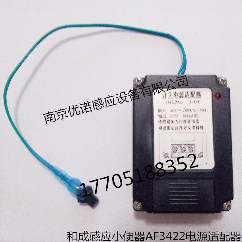 和成HCG小便感应器220v电源适配器