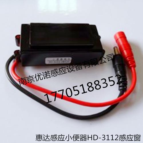 惠达HUIDA小便感应器HD-3112感应窗