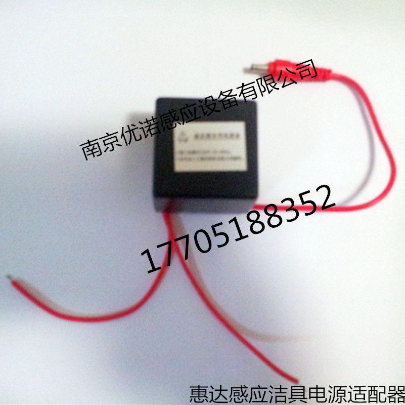 惠达感应卫浴洁具220V电源适配器