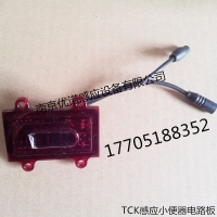 TCK感应小便器TK-202BM25感应窗