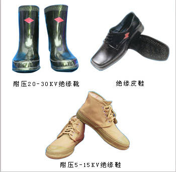 絕緣鞋 T 021-56412027-- 上海蘇特