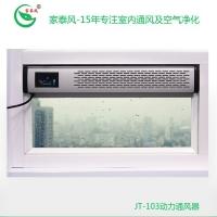 家泰风 会呼吸的窗|窗式空气净化器JT-103