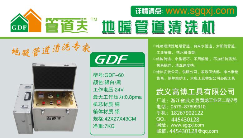 管道夫多功能地暖清洗机GDF-60