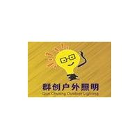 深圳市群创照明科技有限公司